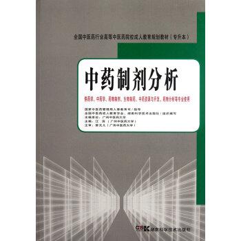 中药制剂分析(中药/成教/专升本) pdf epub mobi txt 下载