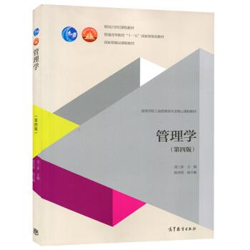 正版 管理学(第四版) 周三多 高等学校工商管理类专业核心教材 pdf epub mobi txt 下载