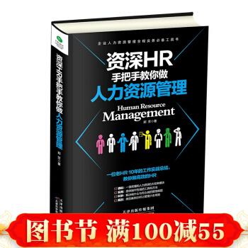 HR手把手教你做人力资源管理精装 hr书籍 职场绩效人力培训管理 企业人力资源管理书籍 pdf epub mobi txt 下载