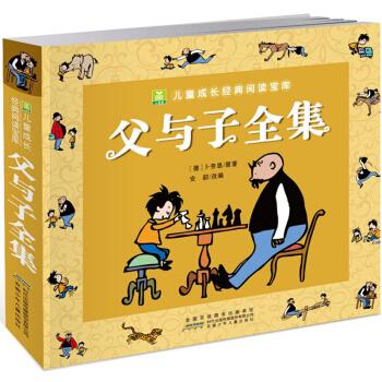 父与子全集彩色注音版 小学生课外必读书籍儿童成长经典漫画书全集 学生绘本漫画故事书籍 pdf epub mobi txt 下载
