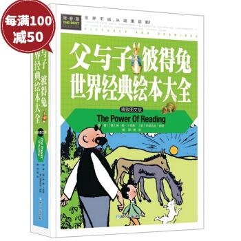 父与子 彼得兔 世界经典绘本大全 小学生读物幽默名作动漫画绘本3-6-9岁少儿童书 pdf epub mobi txt 下载