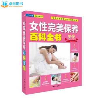 女性完美保养百科全书 pdf epub mobi txt 下载