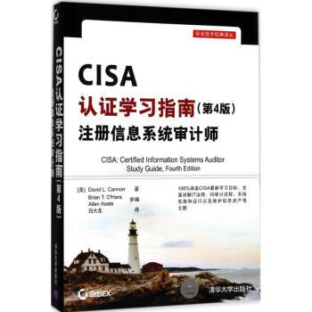 CISA认证学习指南(第4版) pdf epub mobi txt下载