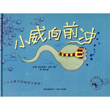 小威向前冲硬壳精装绘本幼儿性教育图画书性启蒙教育儿童读本2-3-4-5-6亲子阅读正版童书 pdf epub mobi txt 下载