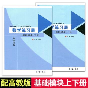 中职对口高考升学职高 数学练习册 数学基础模块上册+下册 共两本练习册配高教版 pdf epub mobi txt 下载