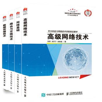 包邮 高级网络技术+网络基础+路由与交换技术+数据存储技术 ICT认证系列丛书 pdf epub mobi txt下载