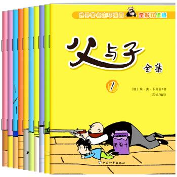 父与子全集 彩色双语全10册3-6年级儿童课外书7-12岁彩色绘本少儿幽默故事书 小学生课外必读书籍 pdf epub mobi txt 下载