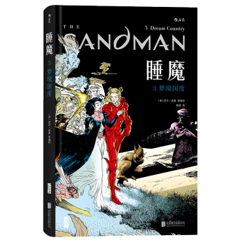 【后浪直营】《睡魔3》DC漫画旗下奇幻欧美动漫书籍 pdf epub mobi txt 下载