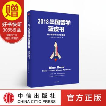 2018出国留学蓝皮书 中信出版社 pdf epub mobi txt下载