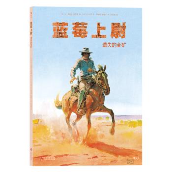 【后浪直营】《蓝莓上尉:遗失的金矿》影响宫崎骏西部片漫画书 pdf epub mobi txt 下载