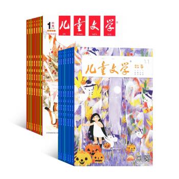 儿童文学少年版加儿童文学儿童版组合 2018年起订月份询客服 全年订阅杂志铺 pdf epub mobi txt 下载