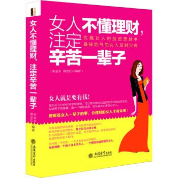 女人不懂理财,注定辛苦一辈子 女性理财成功励志人生观人生哲理 理财书籍经济学金融学家庭理财 pdf epub mobi txt 下载
