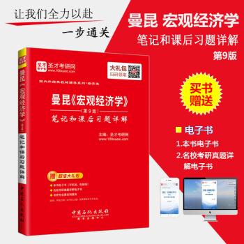 圣才教育(shengcai education)