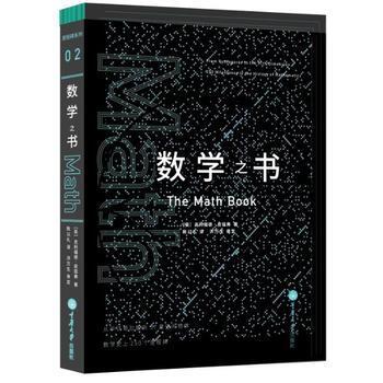 数学之书 pdf epub mobi txt下载