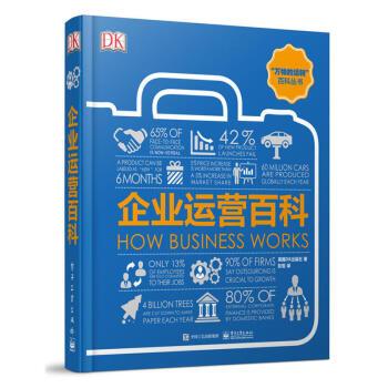 企业运营百科(全彩) pdf epub mobi txt 下载