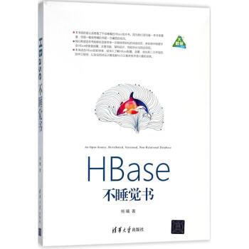 HBase不睡觉书 pdf epub mobi txt下载