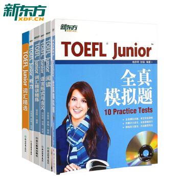 2018年初中生小托福TOEFL Junior备考套装6本 全真模拟题+阅读+听力+语言 新东方托福 pdf epub mobi txt 下载