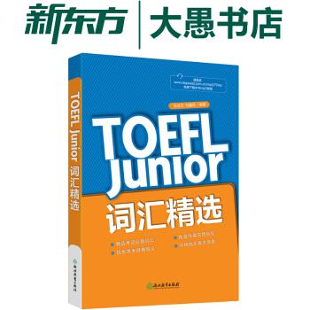 免邮 TOEFL Junior词汇精选 小托福 新东方官方旗舰店 pdf epub mobi txt 下载