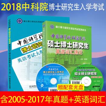 xb2018中科院考博英语真题词汇 中国科学院博士研究生入学考试大纲及2005-2017年 pdf epub mobi txt 下载