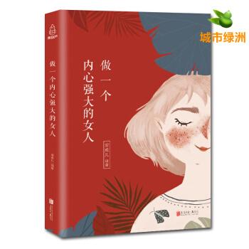 【正版】 做一个内心强大的女人 女性励志书 修养气质 女人书心灵鸡汤 女人 书籍 pdf epub mobi txt 下载