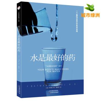 【正版】《水是最好的药》保养保健 饮食健康 养生书籍 pdf epub mobi txt 下载