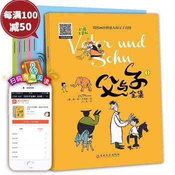 父与子全集注音版 漫画书正版全套6册 7-8-12岁儿童书籍班主任老师爆笑校园欧美连环画 pdf epub mobi txt 下载