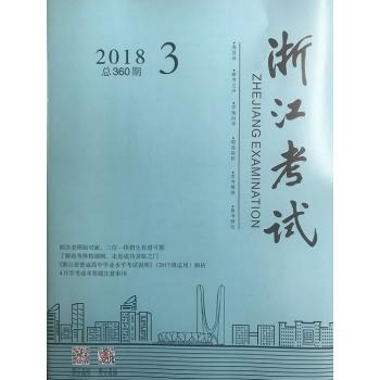 《浙江考试》2018年第3期 pdf epub mobi txt 下载