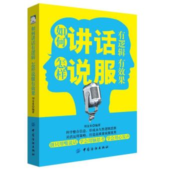 说话逻辑训练书籍 如何讲话有逻辑 怎样说服有效果 口才训练 人际交往 演讲 工作报告 销售 pdf epub mobi txt 下载