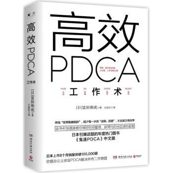 高效PDCA工作术 pdf epub mobi txt下载