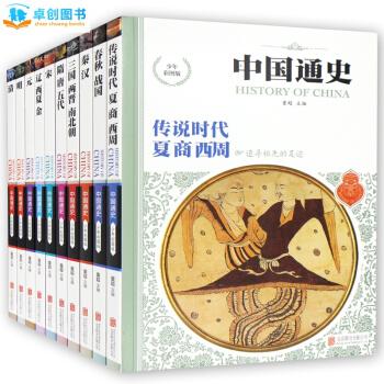 中国通史少年彩图版全套10册 儿童读物10-14岁 历史书籍中国古代史百科全书 上下五千年 pdf epub mobi txt 下载