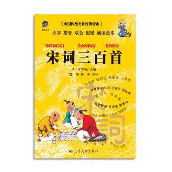 宋词三百首(注音版) 32开口袋本 中国传统文化经典读本 云南大学 国学经典 pdf epub mobi txt 下载