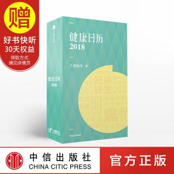 健康日历2018 丁香医生 中信出版社 pdf epub mobi txt下载