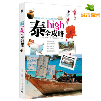 泰high全攻略(全彩)泰国自助游曼谷芭提雅清迈普吉岛 泰国旅游旅行指南书 泰国 pdf epub mobi txt 下载