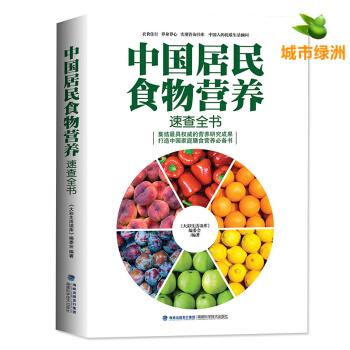 中国居民食物营养速查大全 食疗养生书籍 中国居民膳食指南手册 养身书籍大全 pdf epub mobi txt 下载