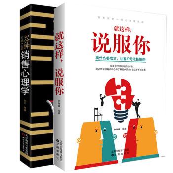 正版3分钟打动人心的销售心理学书籍就这样说服你营销技巧类书籍书市场企业管理书籍商业史传创业 pdf epub mobi txt 下载