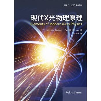 现代x光物理原理 复旦大学出版社 pdf epub mobi txt下载