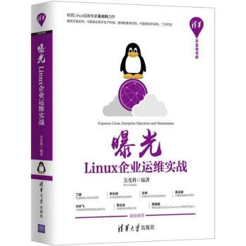 曝光:LINUX企业运维实战 pdf epub mobi txt下载