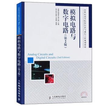 模拟电路与数字电路(第2版) 电路原理 数字模拟电路基础知识 电子与通信参考用书 模拟电路基 pdf epub mobi txt 下载