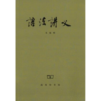 语法讲义 朱德熙 汉语言版图书籍 现代汉语语法研究语法讲义书籍 语言文字 pdf epub mobi txt下载