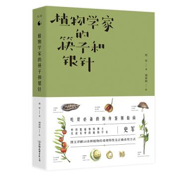 植物学家的筷子和银针 pdf epub mobi txt 下载