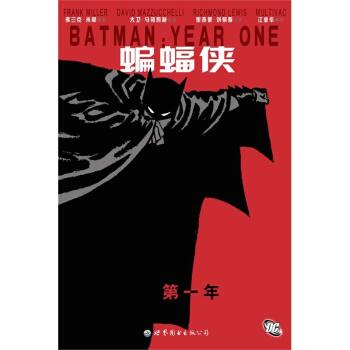 蝙蝠侠漫画 蝙蝠侠:年 华纳DC英雄漫画书 华纳DC全彩漫画 欧美漫画书 pdf epub mobi txt 下载