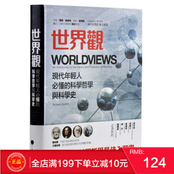 现货繁体版 《世界觀》 罗辑思维 李善友推荐 原装正版 现代年轻人必懂的科学哲学和科学史 理查 pdf epub mobi txt 下载