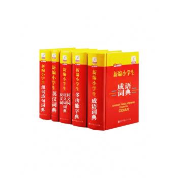 新编小学生词典1-5 共5册 pdf epub mobi txt 下载