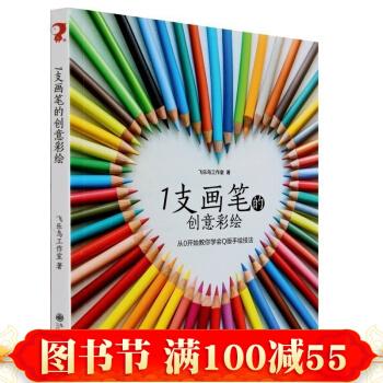飞乐鸟的色铅笔手绘 1支画笔的创意彩绘 色铅笔绘画彩铅画教程书 色铅笔绘画入门美术 彩铅手 pdf epub mobi txt 下载
