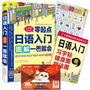 正版零起点日语入门 图解一看就会 日语入门学习书 基础入门初级日本语书籍 pdf epub mobi txt下载