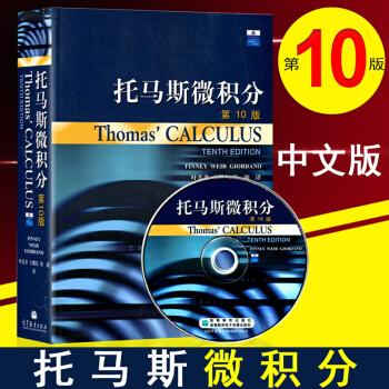 Thomas Calculus托马斯微积分 第10版中文版翻译版 附光盘 大学微积分学教程 pdf epub mobi txt 下载
