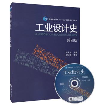 【正版 】工业设计史 第四版 何人可 高等教育出版社 工业设计史发展历程书籍 pdf epub mobi txt 下载