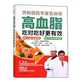 高血脂吃对吃好更有效 pdf epub mobi txt 下载
