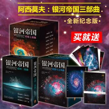 正版 银河帝国全套1-15册 基地七部曲+机器人五部曲+帝国三部曲 阿西莫夫外国科幻小说 书籍 pdf epub mobi txt下载