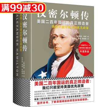 汉密尔顿传 人物传记 政治人物书籍 pdf epub mobi txt 下载
